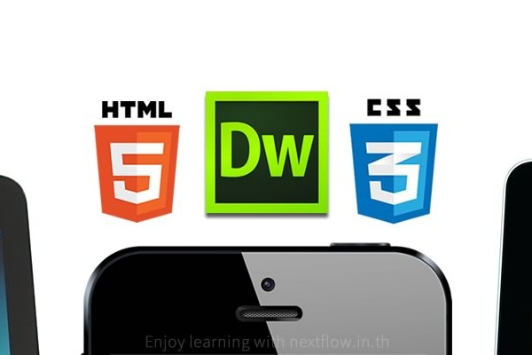 ฝึกอบรม Responsive Web Design training with Adobe Dreamweaver CS6 - nextflow