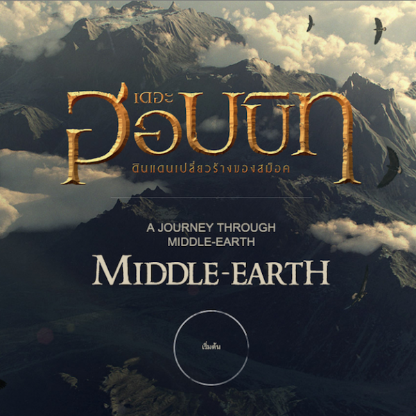 The Hobbit Chrome Experiment WebGL HTML5 audio