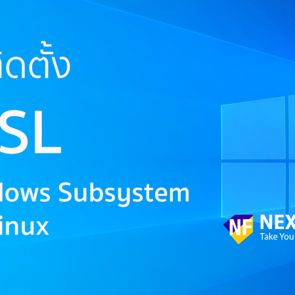 Nextflow - วิธีลง WSL Linux - Youtube Cover-1