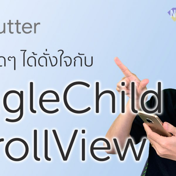 Google Flutter Single Child ScrollView Transition cover